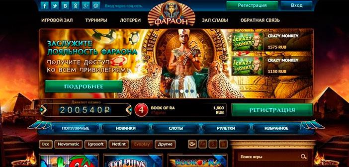 акции казино Pharaon