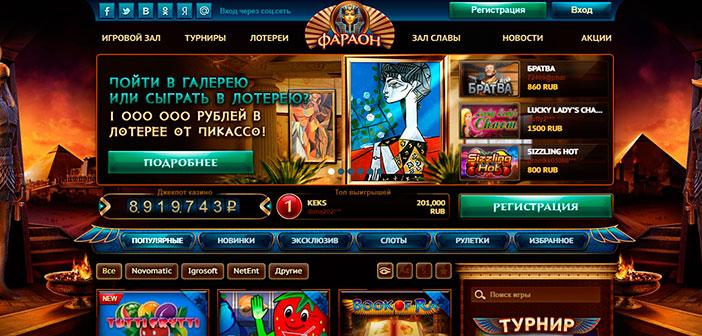 бонусы казино Pharaon