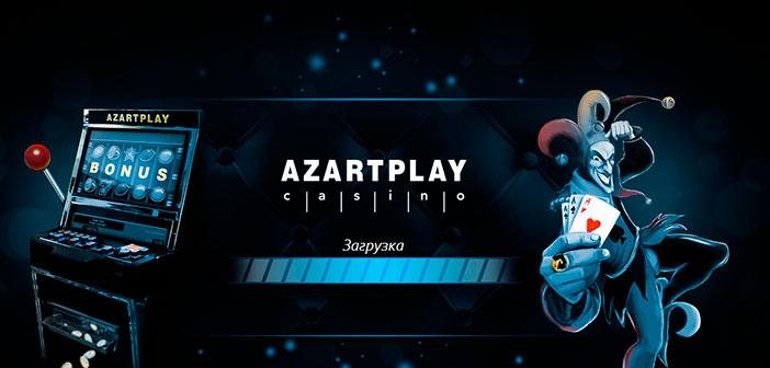 Вся правда про официальный сайт казино Азарт Плей