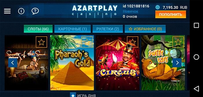 онлайн казино Азарт Плей